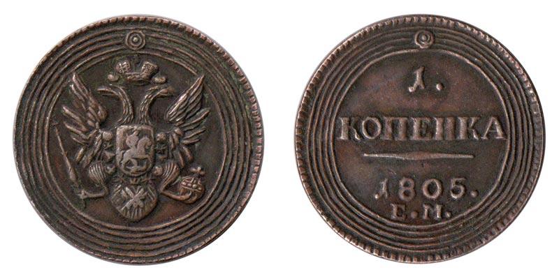 1 Kopeke 1805, Za1 Kopeke 1805, Zahlzeichen Punkthlzeichen Punkt