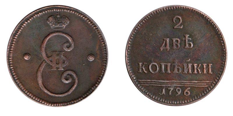 2 Kopeken 1796, Punkte