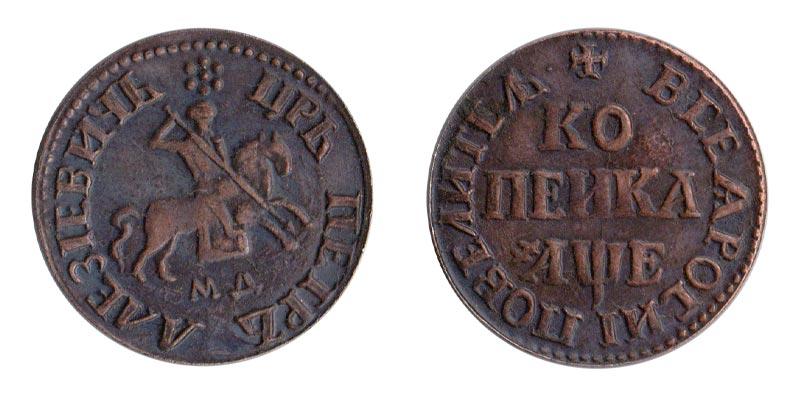 Kopeke 1705