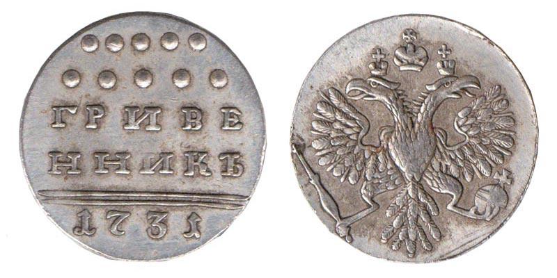 Zahlzeichen Grivennik 10 Kopeken, 1731 Russland